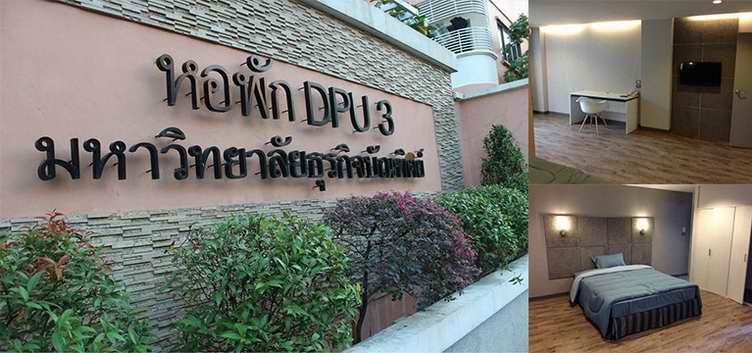 泰国博仁大学DPU3