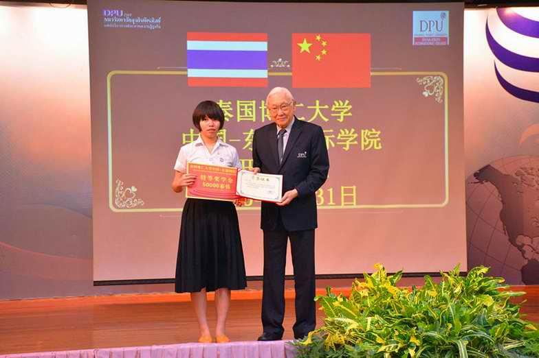 中国东盟国际学院特等奖学金50000泰铢