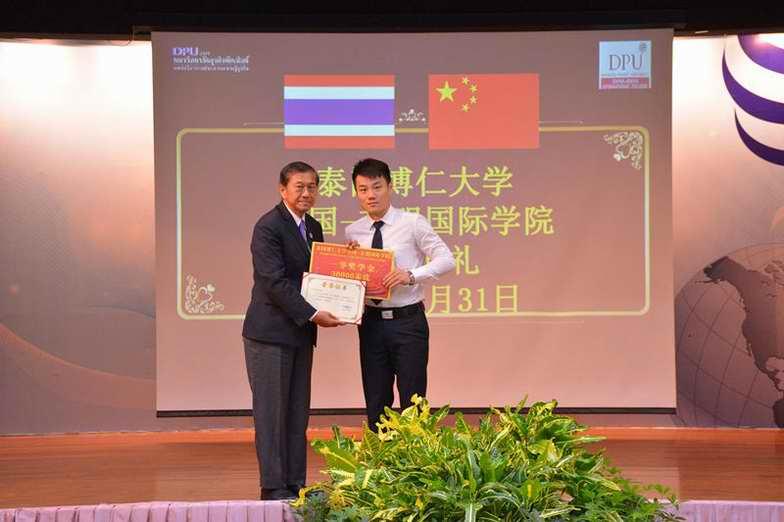 中国东盟国际学院一等奖学金30000泰铢