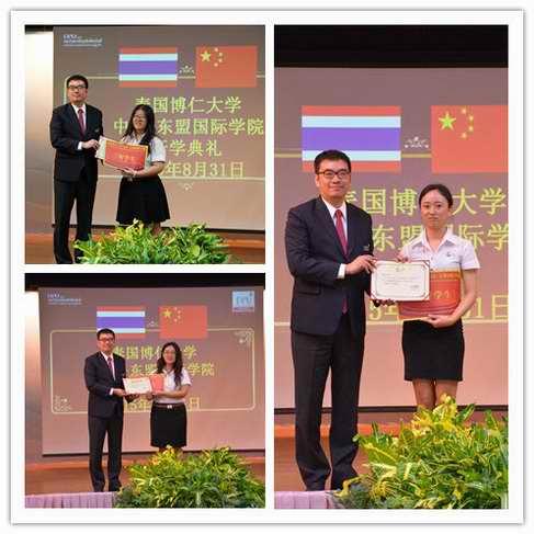 泰国博仁大学中国东盟国际学院三好学生