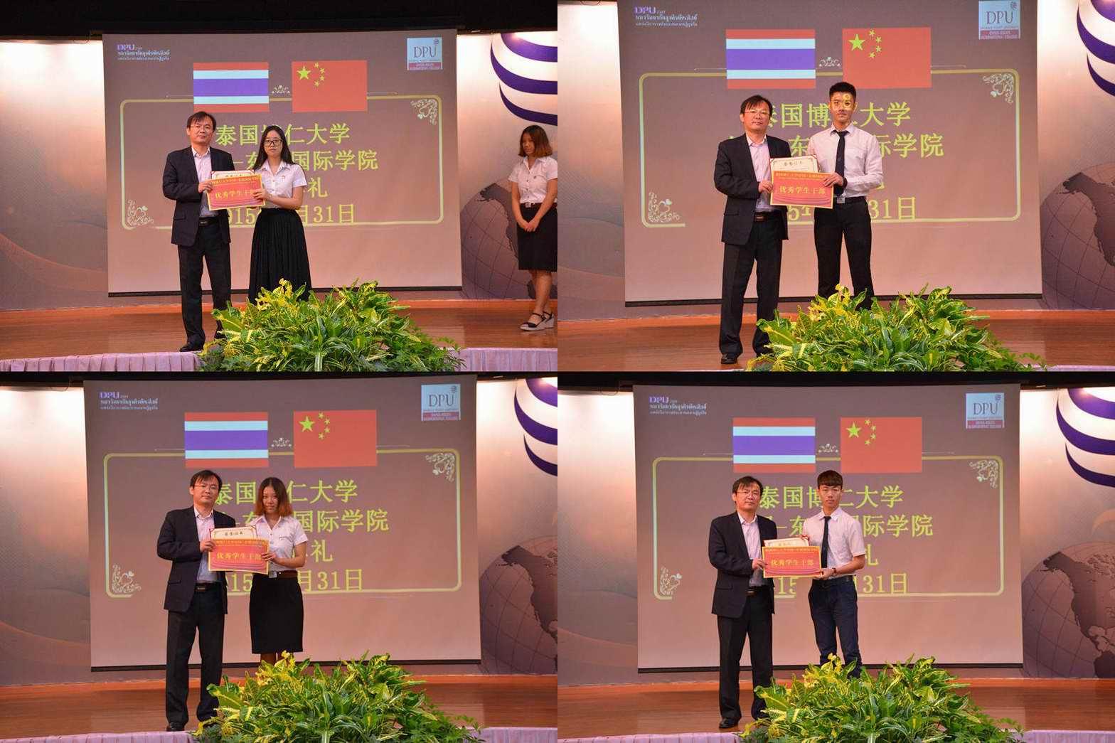 博仁大学东盟国际学院优秀学生干部